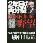 2年目の再分裂―「任侠団体山口組」の野望 [単行本]