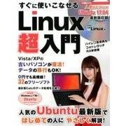 すぐに使いこなせるLinux超入門(日経BPパソコンベストムック) [ムックその他]