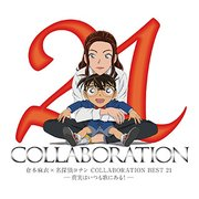 倉木麻衣×名探偵コナン COLLABORATION BEST 21-真実はいつも歌にある!-