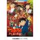 劇場版 名探偵コナン から紅の恋歌 [DVD]