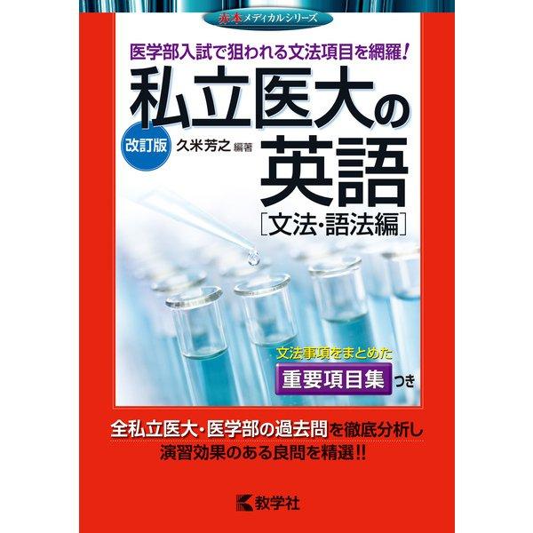 赤本803 私立医大の英語(文法・語法編) 2018年版 [全集叢書]