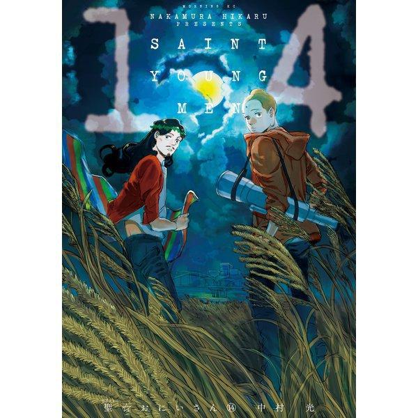 聖☆おにいさん(14)(モーニング KC) [コミック]