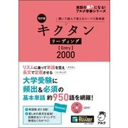 キクタン リーディングEntry2000 改訂版 [単行本]