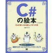 C#の絵本―C#が楽しくなる新しい9つの扉 第2版 [単行本]