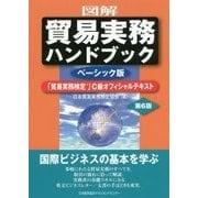 図解 貿易実務ハンドブック ベーシック版―「貿易実務検定」C級オフィシャルテキスト 第6版 [単行本]