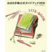 ほぼ日手帳公式ガイドブック2018 LIFEのBOOK [単行本]