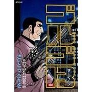 ゴルゴ13 186(SPコミックス) [コミック]