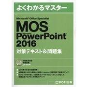 よくわかるマスター Microsoft Office Specialist Microsoft PowerPoint 2016 対策テキスト&問題集(FPT1620) [単行本]
