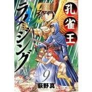孔雀王ライジング 9(ビッグコミックス) [コミック]