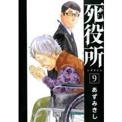 死役所 9(BUNCH COMICS) [コミック]