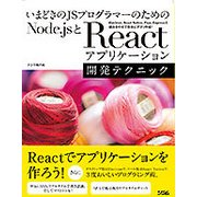 いまどきのJSプログラマーのためのNode.jsとReactアプリケーション開発テクニック [単行本]