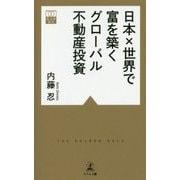 日本×世界で富を築くグローバル不動産投資(黄金律新書) [新書]
