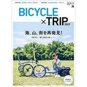 自転車と旅【特別編】BICYCLE×TRIP 2017 [ムック・その他]