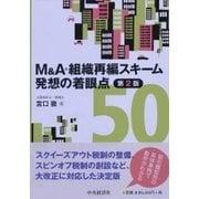 M&A・組織再編スキーム 発想の着眼点50(第2版) [単行本]