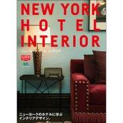 New York Hotel Interior [ムック・その他]