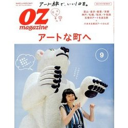 OZ magazine (オズ・マガジン) 2017年 09月号 [雑誌]