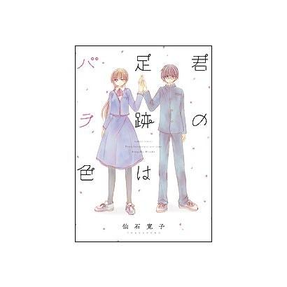 君の足跡はバラ色(バンブー・コミックス) [コミック]