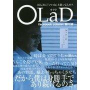 OLaD―ほんとに「いいね」と思ってんの?facebook column 2012-2017 香川誠 [単行本]