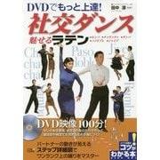 DVDでもっと上達!社交ダンス 魅せる「ラテン」(コツがわかる本) [単行本]