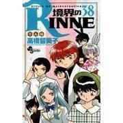 境界のRINNE<38>(少年サンデーコミックス) [コミック]