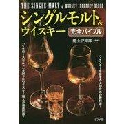 シングルモルト&ウイスキー完全バイブル [単行本]