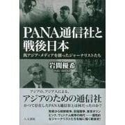 PANA通信社と戦後日本―汎アジア・メディアを創ったジャーナリストたち [単行本]