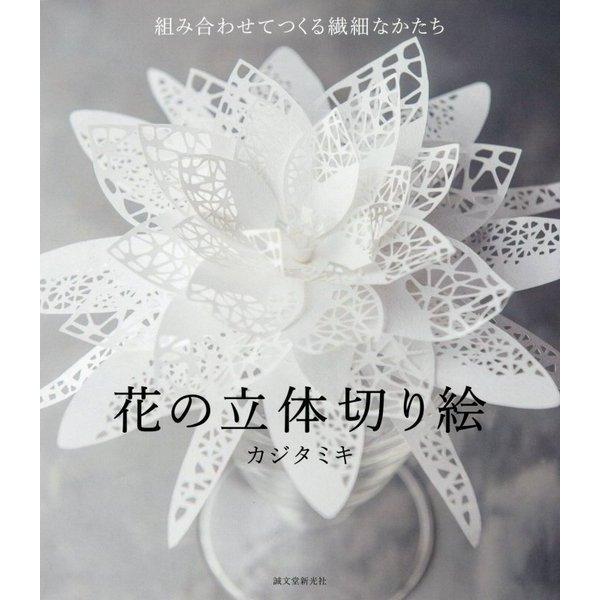 花の立体切り絵―組み合わせてつくる繊細なかたち [単行本]