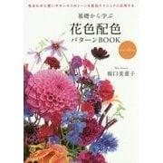 基礎から学ぶ花色配色パターンBOOK new edition―色合わせに使いやすい4つのトーンを配色テクニックに応用する 新版 [単行本]