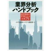 業界分析ハンドブック―経営戦略が評価される企業75 [単行本]