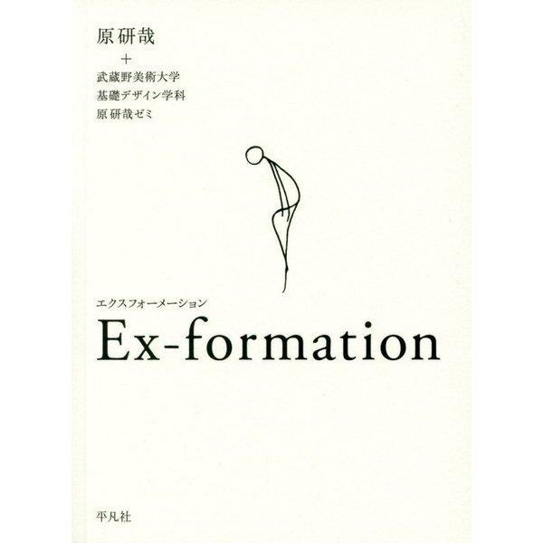 Ex-formation(エクスフォーメーション) [単行本]
