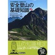 安全登山の基礎知識―「山の知識検定」公認BOOK 増補改訂版 [単行本]