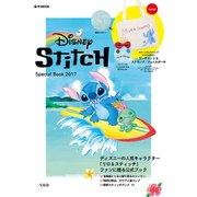 Stitch Special Book 2017 [ムック・その他]