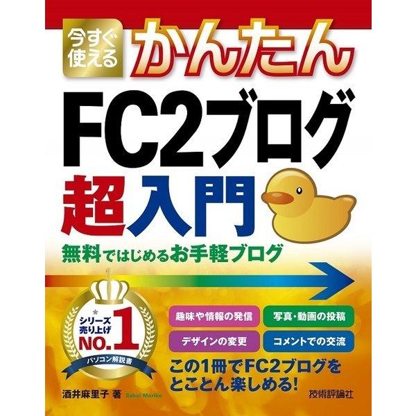 今すぐ使えるかんたん FC2ブログ 無料ではじめるお手軽ブログ [単行本]