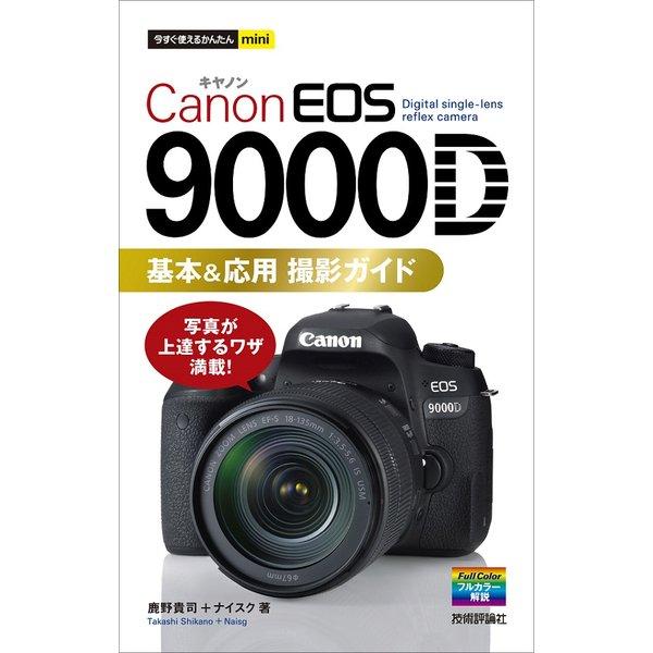 今すぐ使えるかんたんmini Canon EOS 9000D 基本&応用 撮影ガイド [単行本]