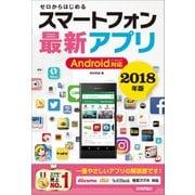 ゼロからはじめる スマートフォン最新アプリ Android対応 2018年版 [単行本]
