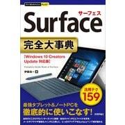 今すぐ使えるかんたんPLUS+ Surface 完全大事典 [単行本]