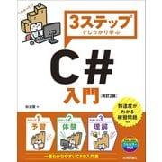 3ステップでしっかり学ぶ C#入門 [改訂2版] [単行本]