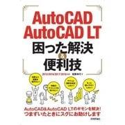 AutoCAD/AutoCAD LT 困った解決&便利技 2015/2016/2017/2018対応 [単行本]