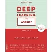 Chainerで学ぶディープラーニング入門 [単行本]