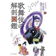 歌舞伎の解剖図鑑―イラストで小粋に読み解く歌舞伎ことはじめ [単行本]