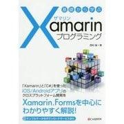 基礎から学ぶXamarinプログラミング [単行本]