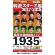 ポケット判韓流スター名鑑2017-2018 [ムック・その他]