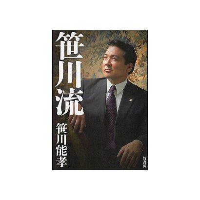 笹川流 [単行本]