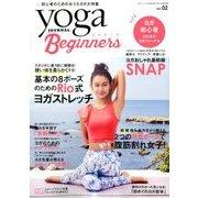 ヨガジャーナル Beginners 2017年 09月号 [雑誌]