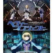 ヘヴィーオブジェクト Blu-ray BOX