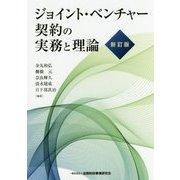 ジョイント・ベンチャー契約の実務と理論 新訂版 [単行本]