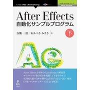 After Effects自動化サンプルプログラム 下(NextPublishing) [単行本]