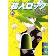 超人ロック鏡の檻 2(ヤングキングコミックス) [コミック]