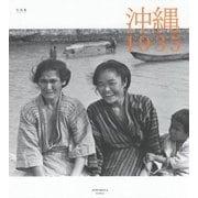 沖縄1935―写真集 [単行本]
