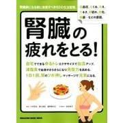 腎臓の疲れをとる!-腎臓病になる前に改善すべき62の生活習慣。(マガジンハウスムック) [ムックその他]